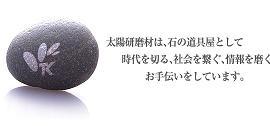 (AD-COATの販売店)  石材研磨財、石材用品、加工機械の設計・製作・販売・修理。太陽研磨材 株式会社
