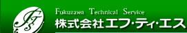 塗料・防水材料卸販売なら㈱エフ・ティ・エス