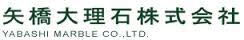 矢橋大理石株式会社