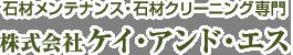 (関東地区の施工店)  石材メンテナンスのプロフェッショナル。株式会社ケイ・アンド・エス